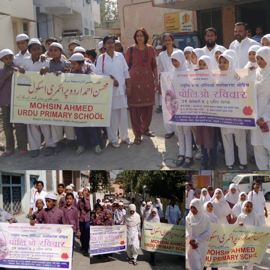 Pulse Polio Rally at MAU School, Aurangabad